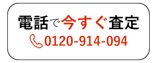 0120-956-951