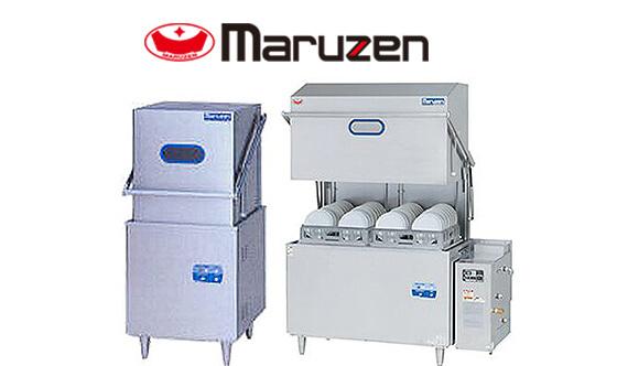 マルゼンの食器洗浄機