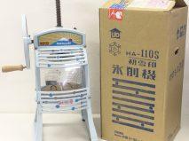 初雪 HA-110S 手動式かき氷器 氷削機 レトロ 箱付