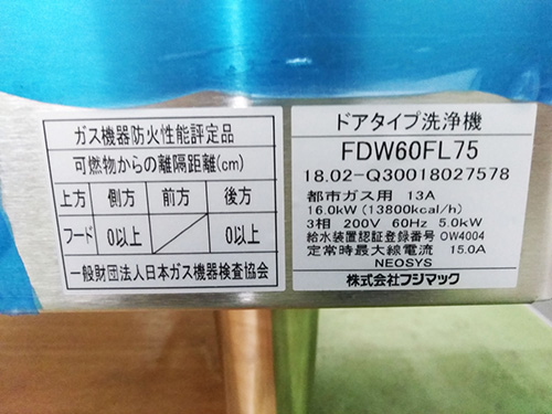 fujimak-4