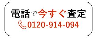 0120-914-094