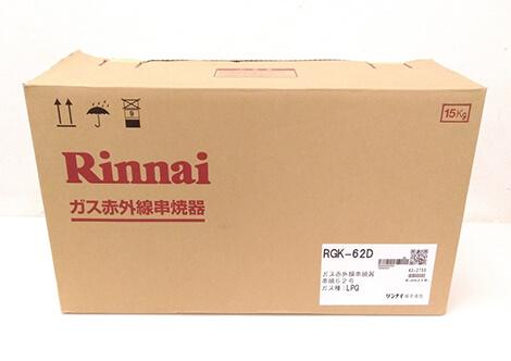 リンナイの串焼き器の未使用品