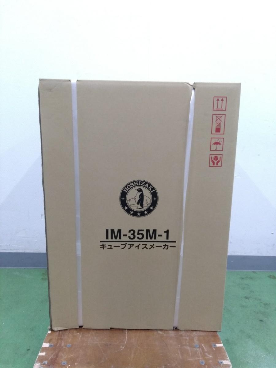 ホシザキの製氷機のIM-35M-1
