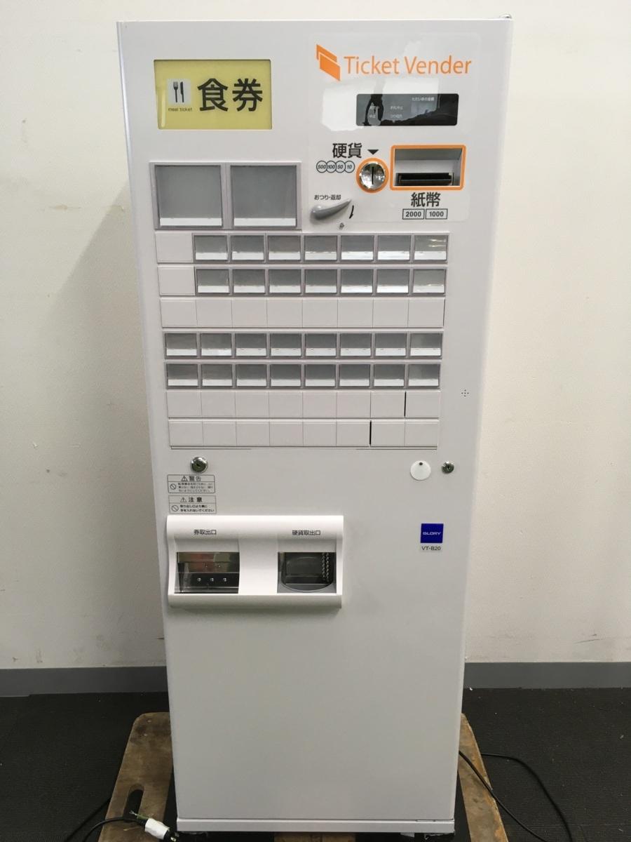 200603 - VT-B20